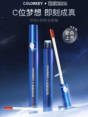 Doraemon Authorized Air Lip Gloss New Color by Colorkey