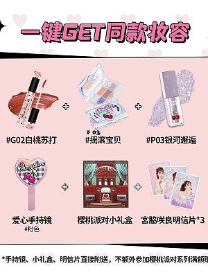 Cherry Party Series Makeup Set II Mini Gift Box by Flower Knows